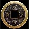 Китайская монета простая d = 3 см