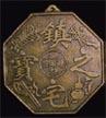 Китайская монета защитная персональная